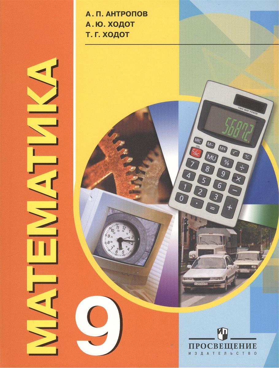 Антропов А., Ходот А., Ходот Т. Математика. 9 класс. Учебник для специальных (коррекционных) образовательных учреждений VIII вида просвещение перова математика 9 кл учебник viii вид