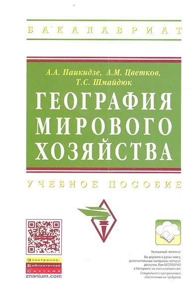 География мирового хозяйства: Учебное пособие