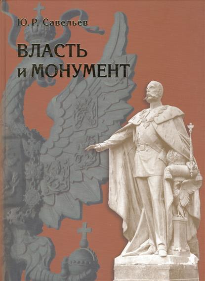Власть и монумент