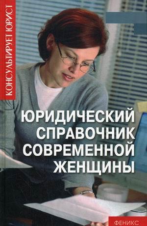 Юридический справочник современной женщины