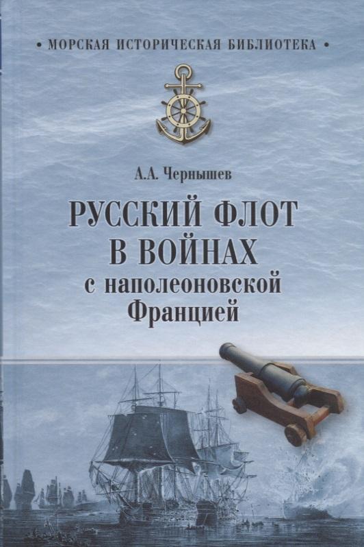 Чернышев А. Русский флот в войнах с наполеоновской Францией