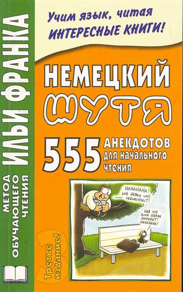 Немецкий шутя 555 анекдотов для нач. чтения