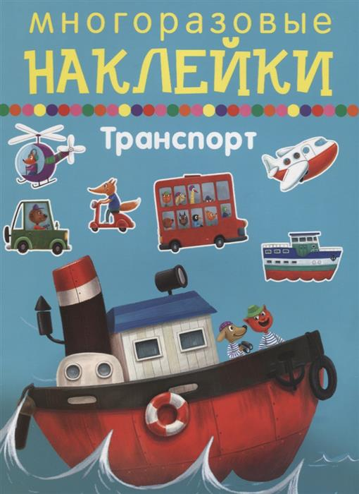 Транспорт, Дормидонтова М. (худ.)