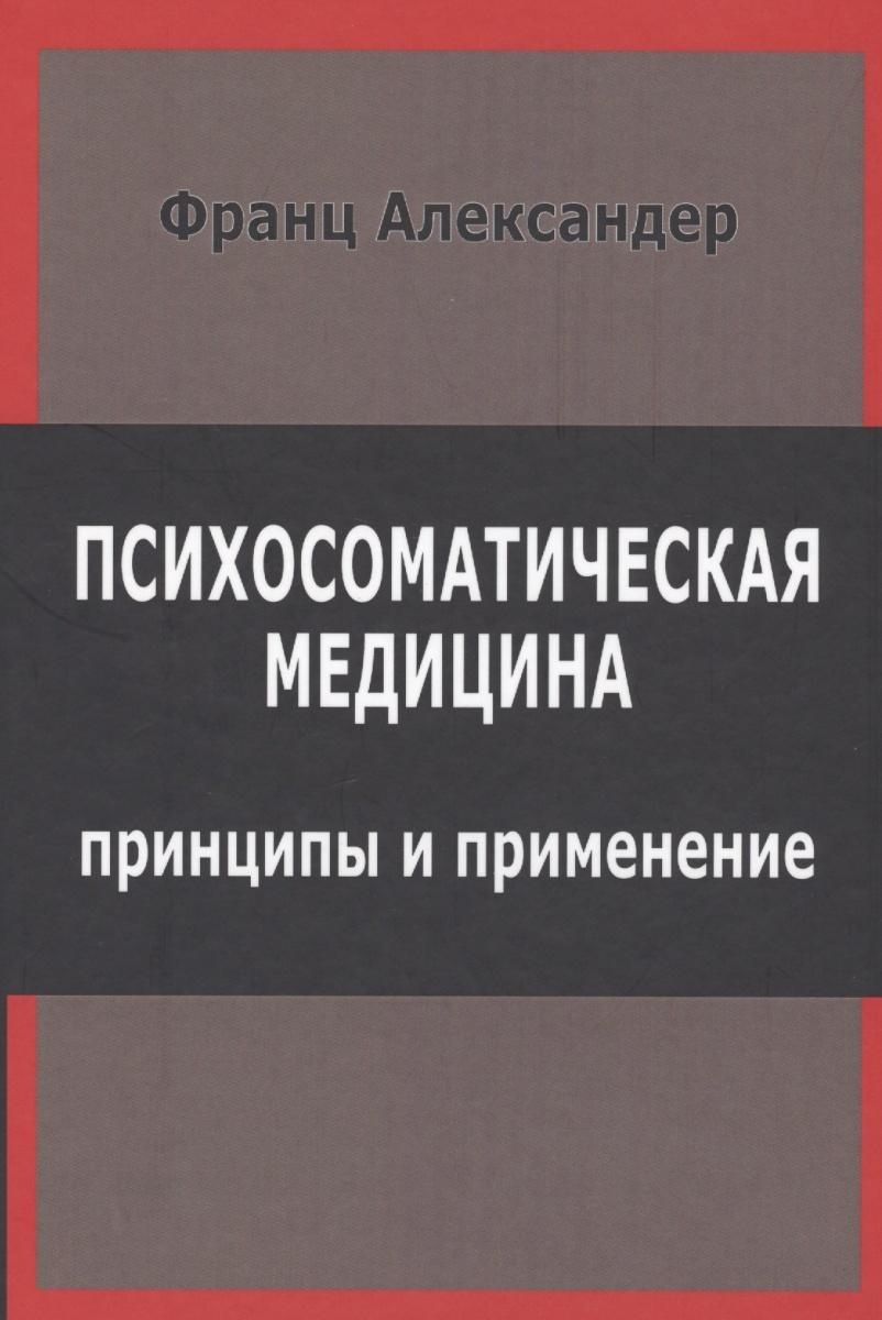 Франц А. Психосоматическая медицина. Принципы и применение медицина