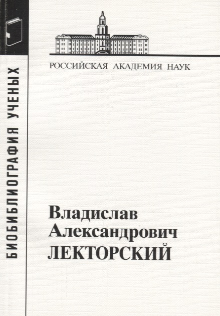 Владислав Александрович Лекторский