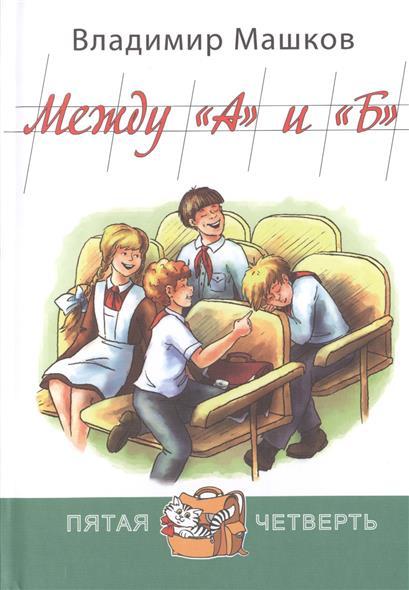 Между А и Б, Машков В., ISBN 9785919213116, 2015 , 978-5-9192-1311-6, 978-5-919-21311-6, 978-5-91-921311-6 - купить со скидкой