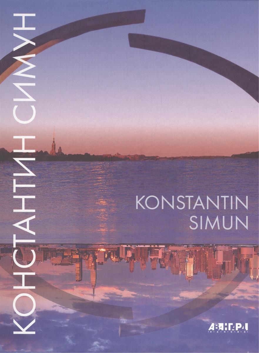 Кушнир И. (сост.) Константин Симун / Konstantin Simun konstantin wecker nürnberg