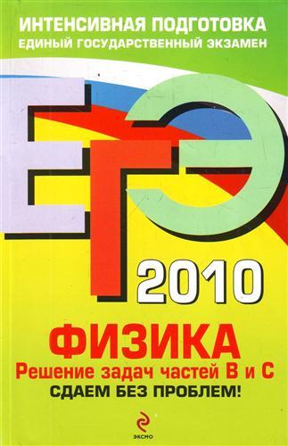 ЕГЭ 2010 Физика Решение задач частей B и C Сдаем без проблем