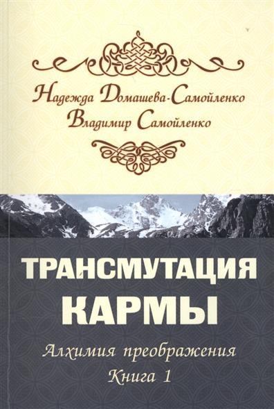 Трансмутация кармы. Алхимия преображения. Книга 1