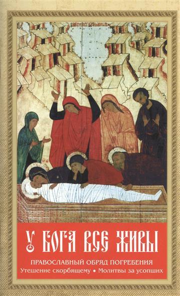 Плюснин А. (ред.) У Бога все живы. Православный обряд погребения. Утешение скорбящему. Молитвы за усопших