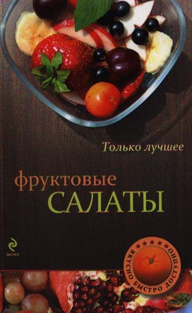 Братушева А. (ред.) Фруктовые салаты. Самые вкусные рецепты плотникова т такие вкусные салаты…