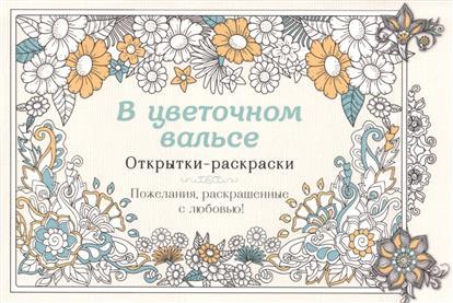 В цветочном вальсе. Открытки-раскраски. 24 арт-открытки
