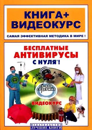 Селищев Н. Бесплатные антивирусы с нуля