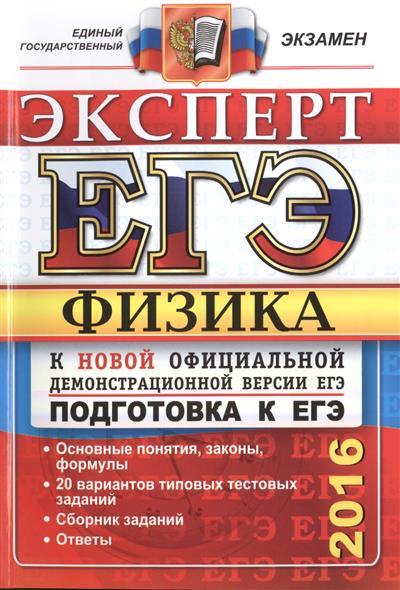 Кабардин физика егэ 2011 книга