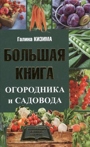 Кизима Г. Большая книга огородника и садовода