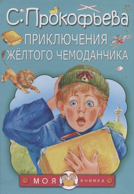 Прокофьева С. Приключения желтого чемоданчика прокофьева с л неизвестный с хвостом