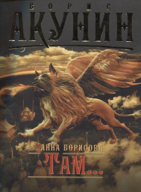 Борисова А. Там… елена борисова баланс тёмного
