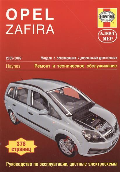 Мид Дж. Opel Zafira. 2005-2009. Ремонт и техническое обслуживание