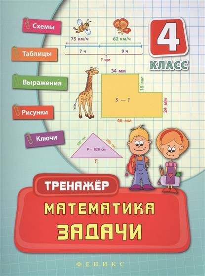 Математика. Задачи. 4 класс