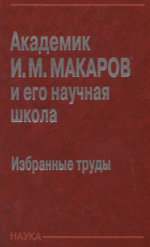 Академик И.М. Макаров и его научная школа. Избранные труды