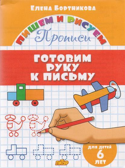 Бортникова Е. Готовим руку к письму. 6 лет ISBN: 9785978009804