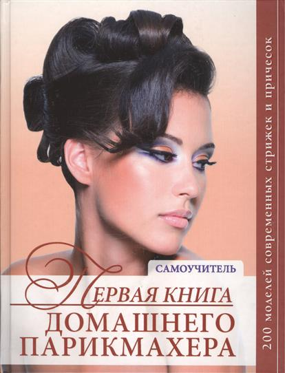 Первая кн. домаш. парикмахера