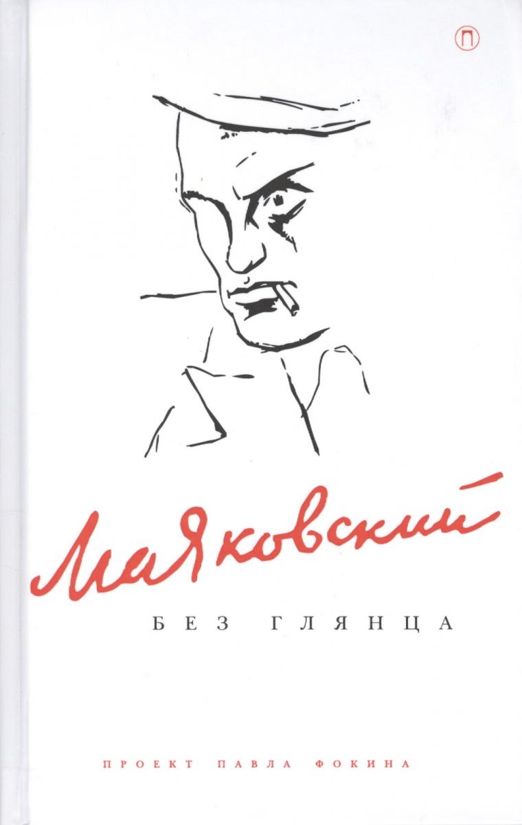 цена на Фокин П., Тимофеев Д. (сост.) Маяковский без глянца