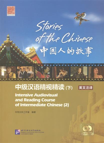Yu Ning, Zhang Bin, Chen Xiaoy Stories of the Chinese: Intensive Audiovisual and Reading Course of Intermediate Chinese - Textbook 2 / Истории китайского народа Часть 2 (+DVD/MP3) (книга на английском и китайском языках) yajun zhang a kaleidoscope of chinese culture