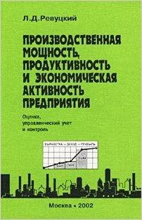 Производственная мощность, продуктивность и экономическая активность предприятия (мягк). Ревуцкий Л. (Юрайт)