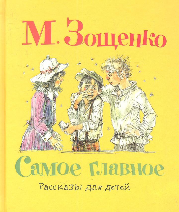 Зощенко М. Самое главное. Рассказы для детей йен джексон самое главное для архитекторов