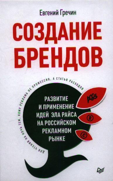 Создание брендов. Развитие и приминение идей Эла Райса на российском рекламном рынке