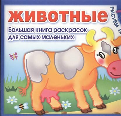 Животные. Большая книга раскрасок для самых маленьких