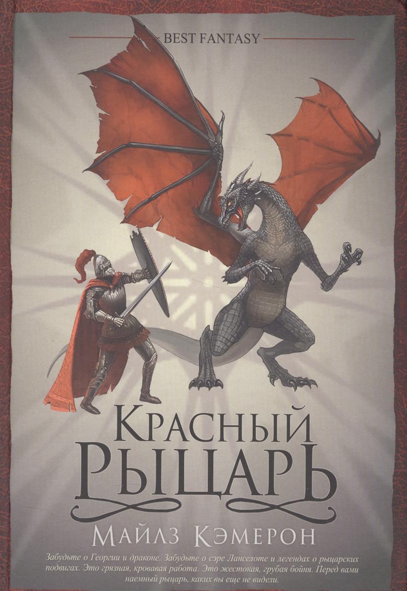 Кэмерон М. Красный рыцарь статуэтка арти м 24х7х24 см рыцарь 174 223
