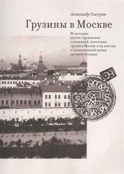 Грузины в Москве