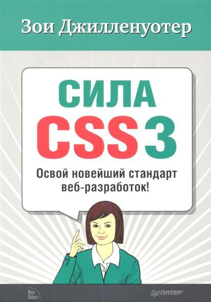 Джилленуотер З. Сила CSS3. Освой новейший стандарт веб-разработок! css 3 cb3427