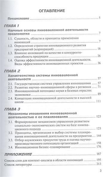 Переходов В.: Основы управления инновационной деятельностью