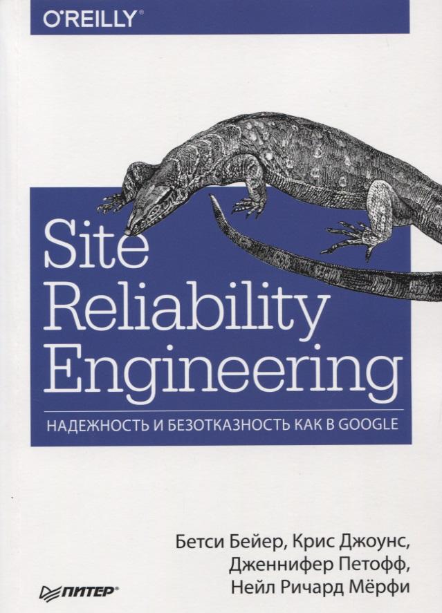 Бейер Б., Джоунс К., Петофф Д. и др. Site Reliability Engineering. Надежность и безотказность как в Google elsayed elsayed a reliability engineering