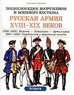 Русская армия 18-19 веков
