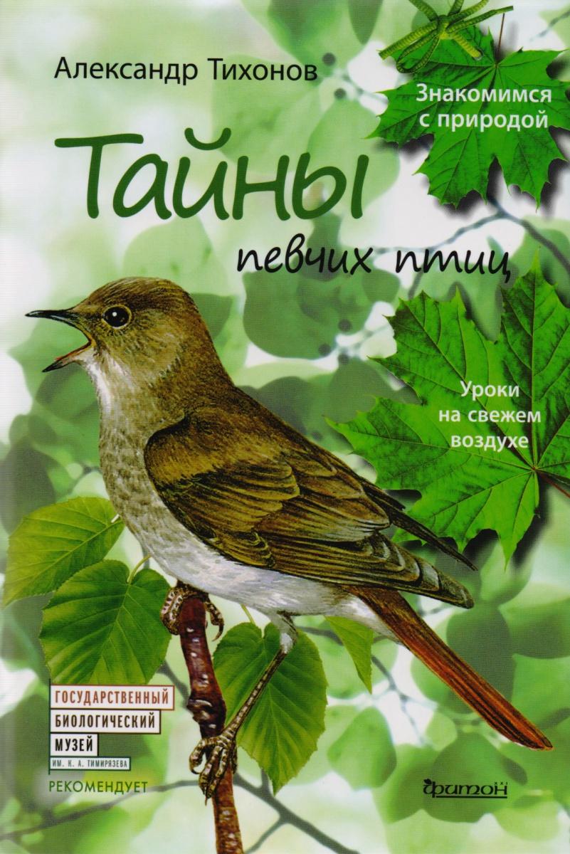 Тихонов А. Тайны певчих птиц а в тихонов подводное царство