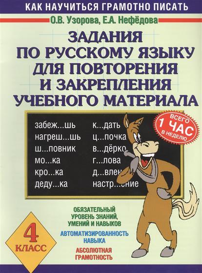 Задания по русскому языку для повторения и закрепления учебного материала. 4 класс. Обязательный уровень знаний, умений и навыков. Автоматизированность навыка. Абсолютная грамотность