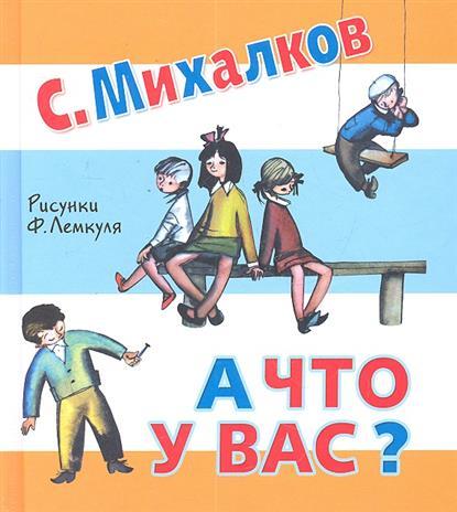 Михалков С.: А что у вас
