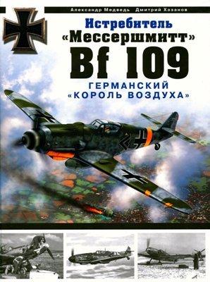 Истребитель Мессершмитт Bf 109 Герм. Король возд.