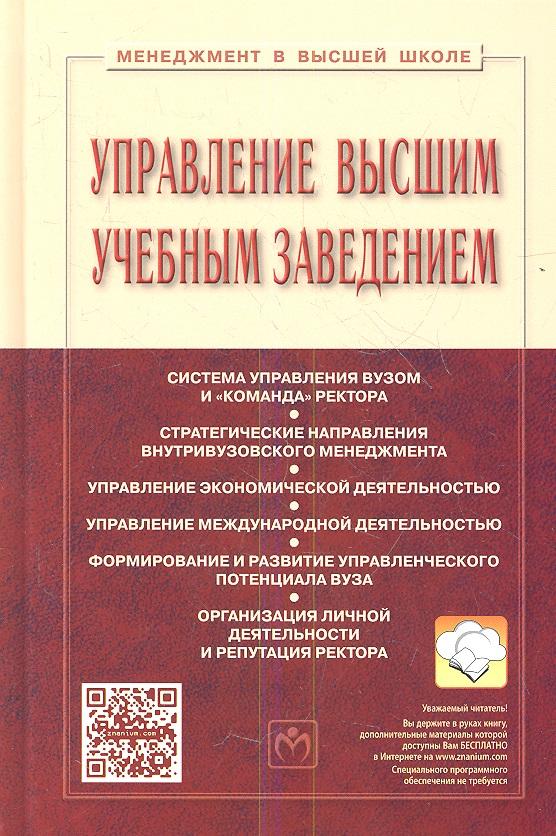 Резник С., Филиппов В. (ред.) Управление высшим учебным заведением. Учебник. Третье издание, переработанное и дополненное
