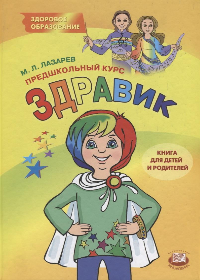 Лазарев М. Предшкольный курс Здравик. Книга для детей и родителей