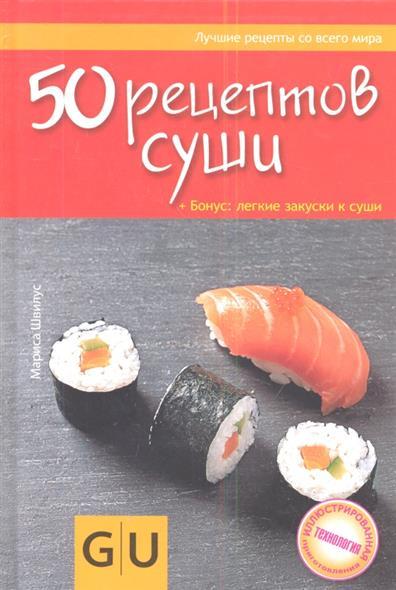 Швилус М. 50 рецептов суши. Бонус: легкие закуски к суши суши
