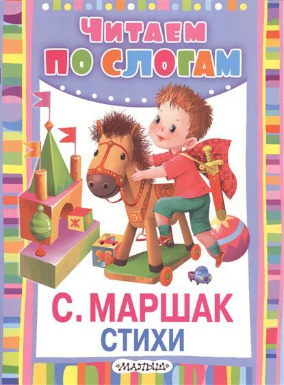Самуил Яковлевич Маршак. Стихи