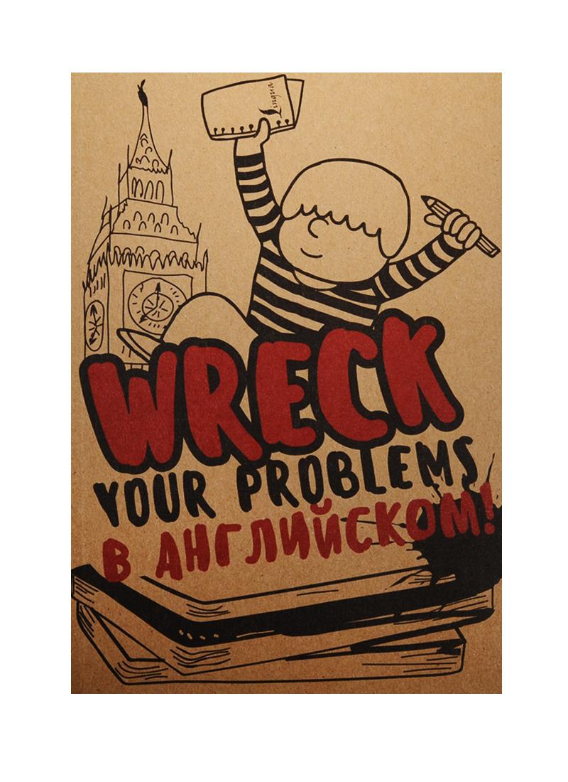 Творческий Блокнот Wreck your problems в английском языке (крафт)