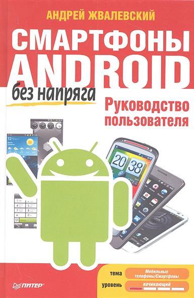 Жвалевский А. Смартфоны Android без напряга. Руководство пользователя андрей жвалевский смартфоны и планшеты android визуальный самоучитель