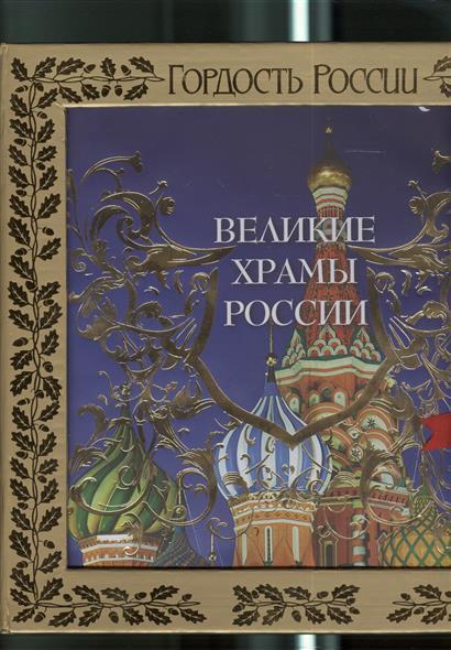 7 великих соборов России и еще 75 храмов, которые надо знать
