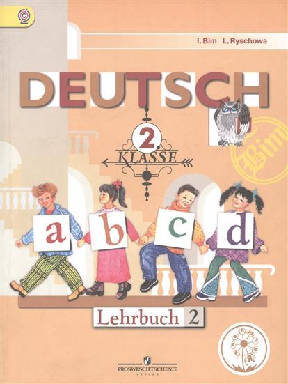 Немецкий язык. 2 класс. Учебник для общеобразовательных организаций. В четырех частях. Часть 2. Учебник для детей с нарушением зрения